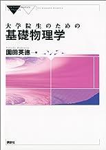表紙: 大学院生のための基礎物理学 (KS物理専門書) | 園田英徳