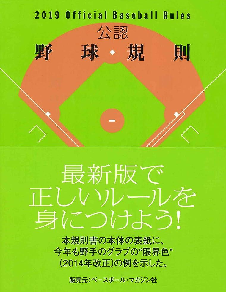 圧倒的フレームワークラフ公認野球規則 2019 Official Baseball Rules