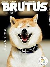 表紙: BRUTUS(ブルータス) 2020年 4月15日号 No.913 [犬がいてよかった。] [雑誌] | BRUTUS編集部