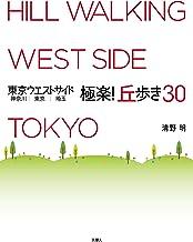 表紙: 東京ウエストサイド 神奈川 東京 埼玉 極楽! 丘歩き30   清野 明