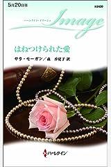 はねつけられた愛 (ハーレクイン・イマージュ) Kindle版
