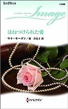 表紙: はねつけられた愛 (ハーレクイン・イマージュ) | 森香夏子