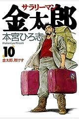 サラリーマン金太郎 第10巻 Kindle版