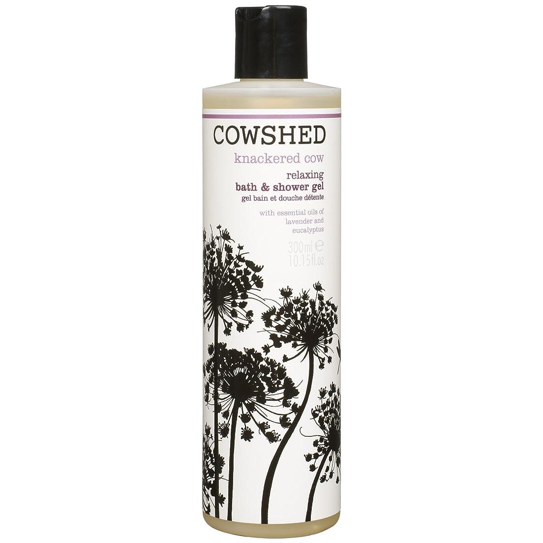 迅速年齢頭痛牛舎は、バス&シャワージェル300ミリリットルを緩和牛をくたくたに疲れました (Cowshed) - Cowshed Knackered Cow Relaxing Bath & Shower Gel 300ml [並行輸入品]