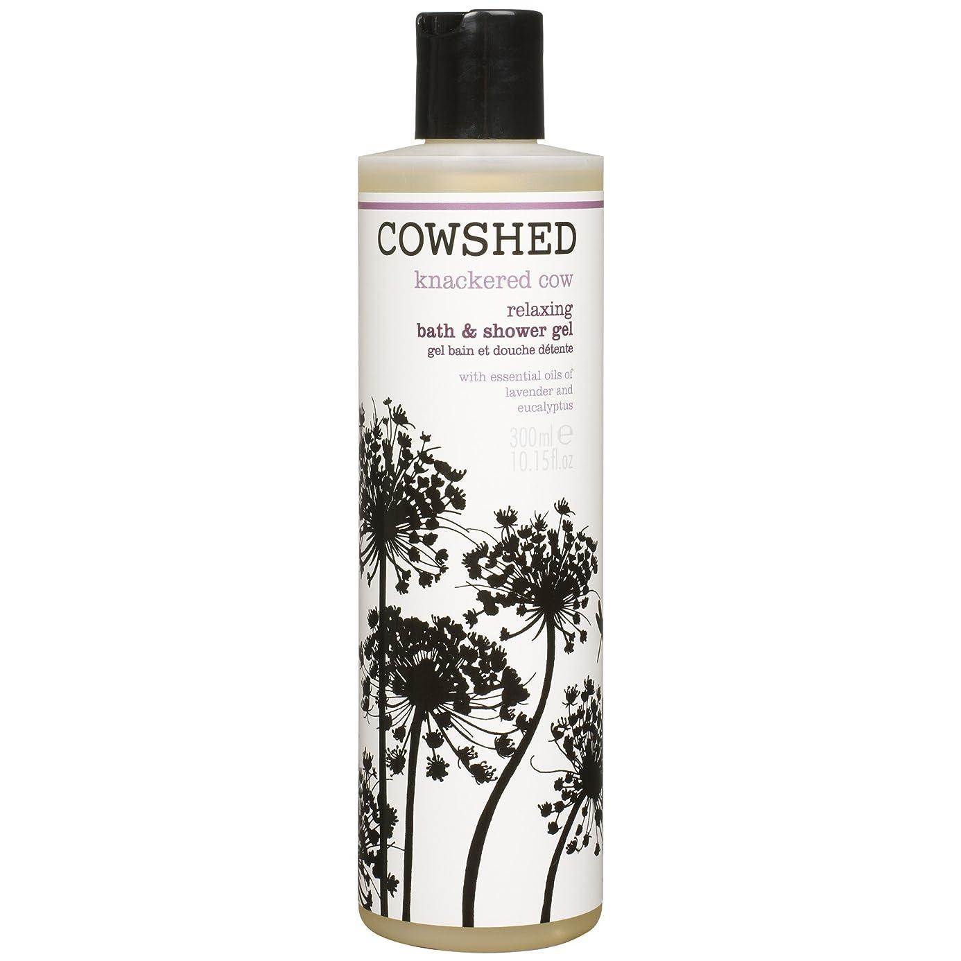 アシスト潜むスーツケース牛舎は、バス&シャワージェル300ミリリットルを緩和牛をくたくたに疲れました (Cowshed) - Cowshed Knackered Cow Relaxing Bath & Shower Gel 300ml [並行輸入品]