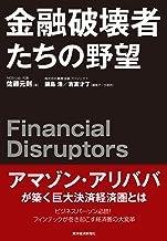表紙: 金融破壊者たちの野望 | 佐藤 元則