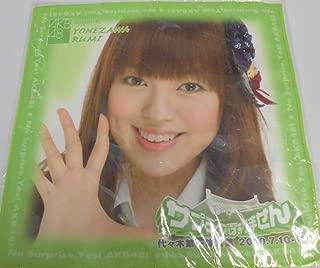 AKB48 Team-K 米沢瑠美 サプライズはありません 推しタオル マイクロファイバー AKS