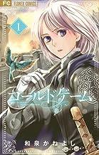 表紙: コールドゲーム【電子版特典かきおろし付き】(1) (フラワーコミックス) | 和泉かねよし