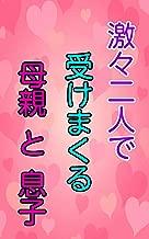 gekigekihutarideukemakuruhahaoyatomusuko (Japanese Edition)