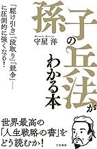 表紙: 「孫子の兵法」がわかる本―――「駆け引き」「段取り」「競争」……に圧倒的に強くなる! (三笠書房 電子書籍)   守屋 洋