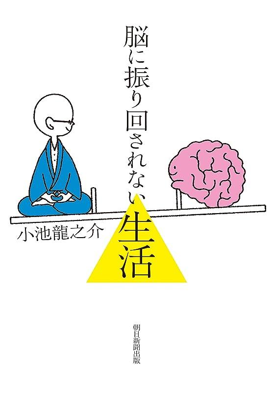 下線動作ハンディキャップ脳に振り回されない生活