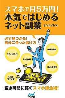 スマホで月5万円! 本気ではじめるネット副業