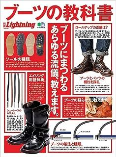 別冊Lightning vol.190 ブーツの教科書 (エイムック 4192 別冊Lightning vol. 190)