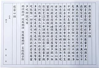 高知製本 写経用紙(無地/土佐和紙50枚/見本付き/般若心経)