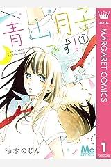 青山月子です! 1 (マーガレットコミックスDIGITAL) Kindle版