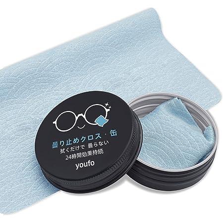 メガネ くもり止めクロス 強力 曇り止め【青海波柄・缶入り・約600回使用】 曇らない メガネ拭き メガネクリーナー 幸せな 眼鏡拭き 24時間くもらーず ゴーグル/サングラス/カメラレンズ対応