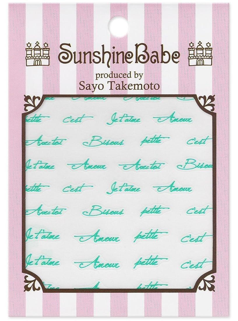 予約署名言い訳サンシャインベビー ジェルネイル 武本小夜のネイルシール Sayo Style フレンチラブ ピンク