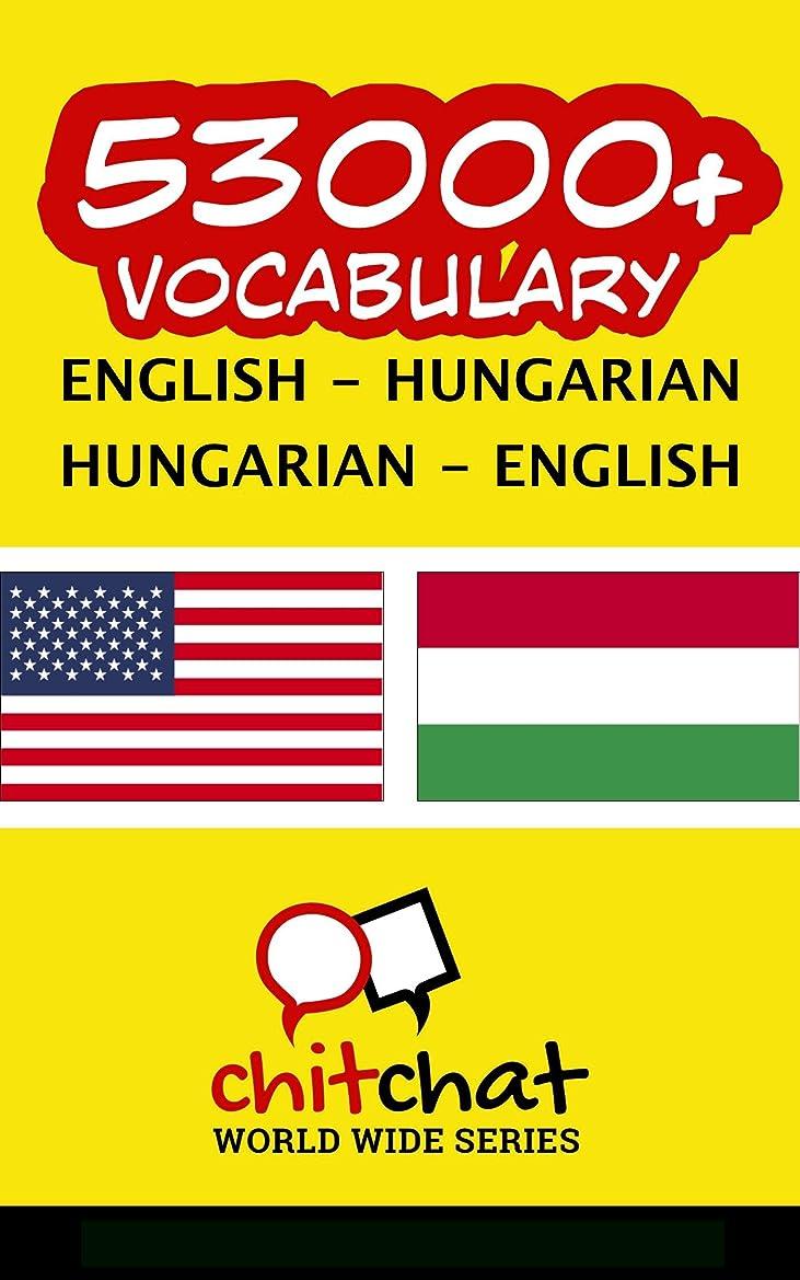 肥料社説衝動53000+ English - Hungarian Hungarian - English Vocabulary (English Edition)
