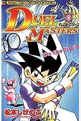 デュエル・マスターズ(8) (てんとう虫コミックス) Kindle版