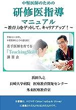 表紙: 研修医指導マニュアル | 浜田 久之