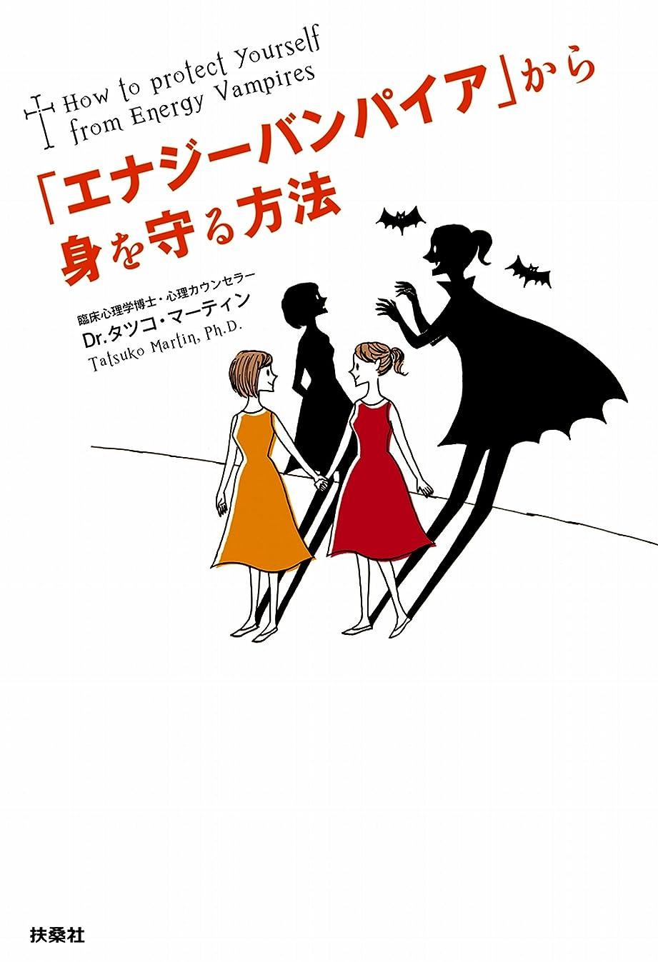 不変アンケート探す「エナジーバンパイア」から身を守る方法 (SPA!BOOKS)