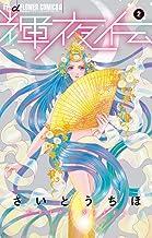 輝夜伝 (2) (フラワーコミックスアルファ)