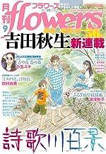 表紙: 月刊flowers 2019年9月号(2019年7月26日発売) [雑誌] | flowers編集部