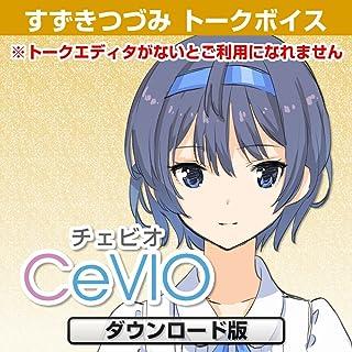 CeVIO すずきつづみ トークボイス |ダウンロード版