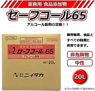 業務用 食品添加物 セーフコール65(F-2) 20L(BIB) 275202【同梱・代引不可】