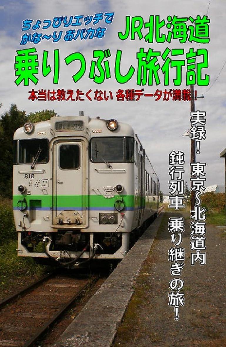 エキゾチック完了儀式JR北海道 乗りつぶし旅行記