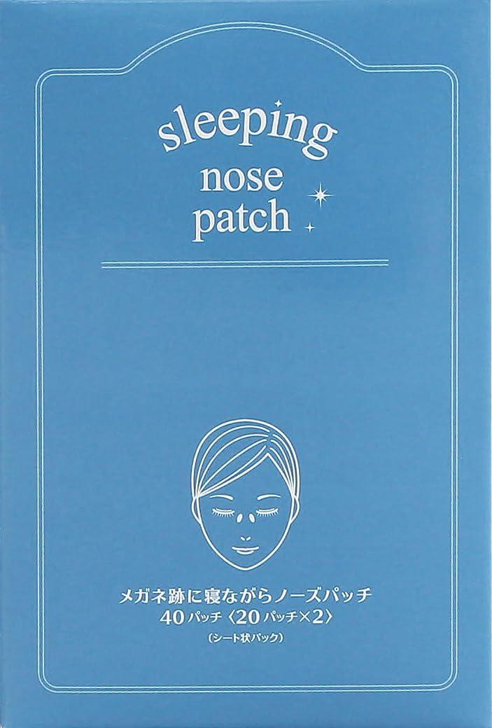 爪許容香ばしいメガネ跡に寝ながらノーズパッチ