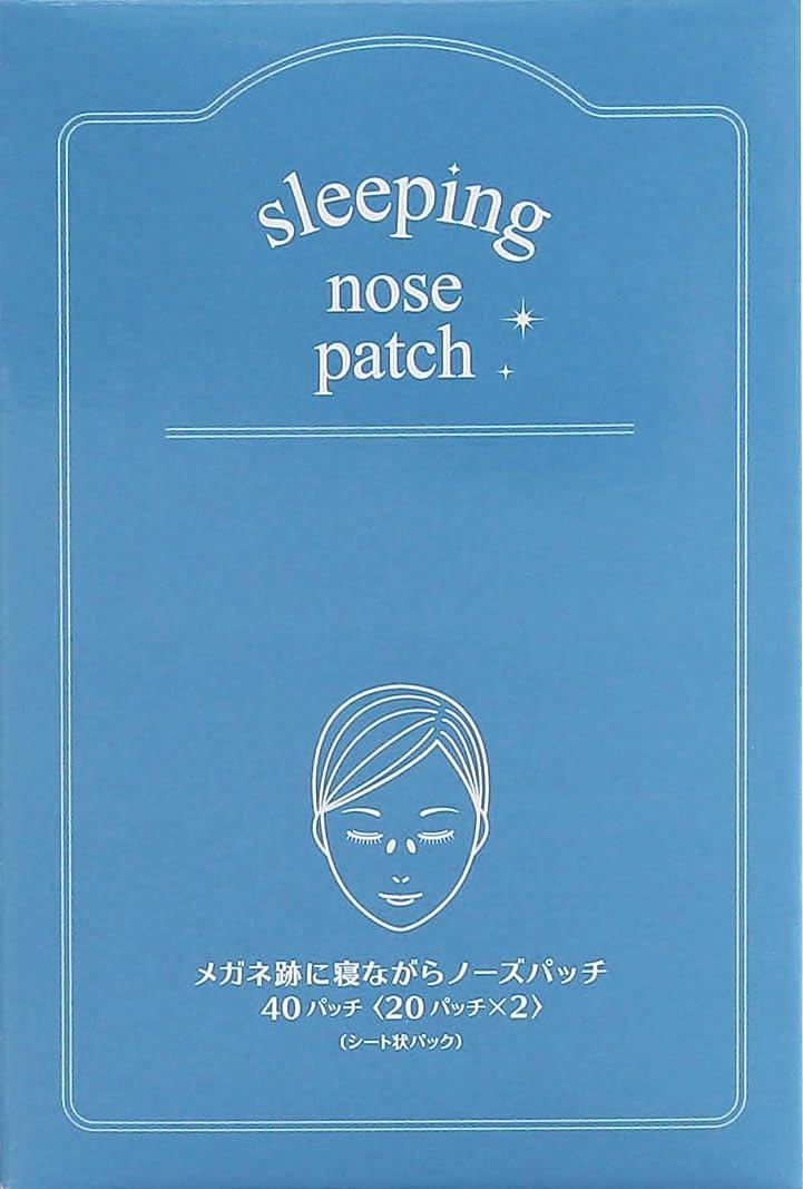 効能特別な修正メガネ跡に寝ながらノーズパッチ