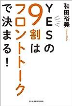 表紙: YESの9割はフロントトークで決まる! (日本経済新聞出版) | 和田裕美