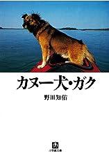表紙: カヌー犬・ガク(小学館文庫)   野田知佑