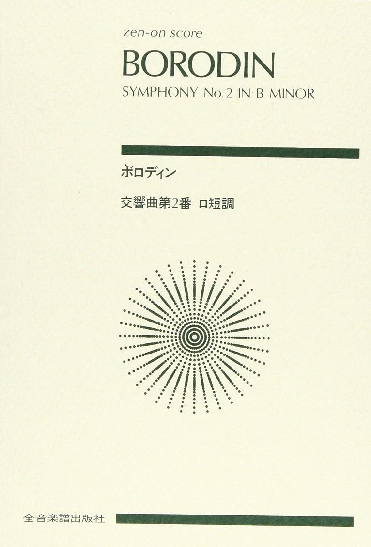 ブラジャー音楽を聴く老人スコア ボロディン 交響曲第2番 (Zen‐on score)