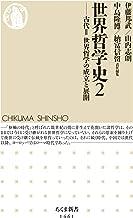 表紙: 世界哲学史2 ──古代II 世界哲学の成立と展開 (ちくま新書) | 山内志朗
