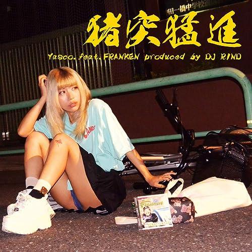 猪突猛進 (feat. FRANKEN) [Explicit]
