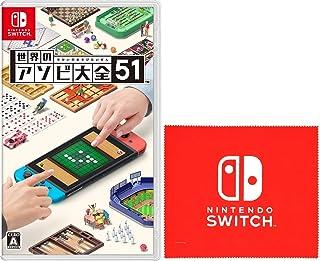 世界のアソビ大全51-Switch (【Amazon.co.jp限定】Nintendo Switch ロゴデザイン マイクロファイバークロス 同梱)...