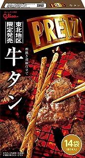 【東北限定】グリコ (glico) ジャイアントプリッツ (GIANT PLETZ) 仙台の味 牛タン BIGサイズ 1箱 14本入り(1本×14袋)