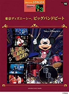 STAGEA ディズニー 5~3級 Vol.15 東京ディズニーシー(R) ビッグバンドビート