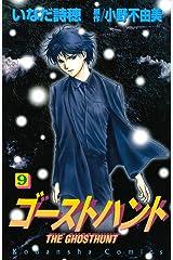 ゴーストハント(9) (なかよしコミックス) Kindle版