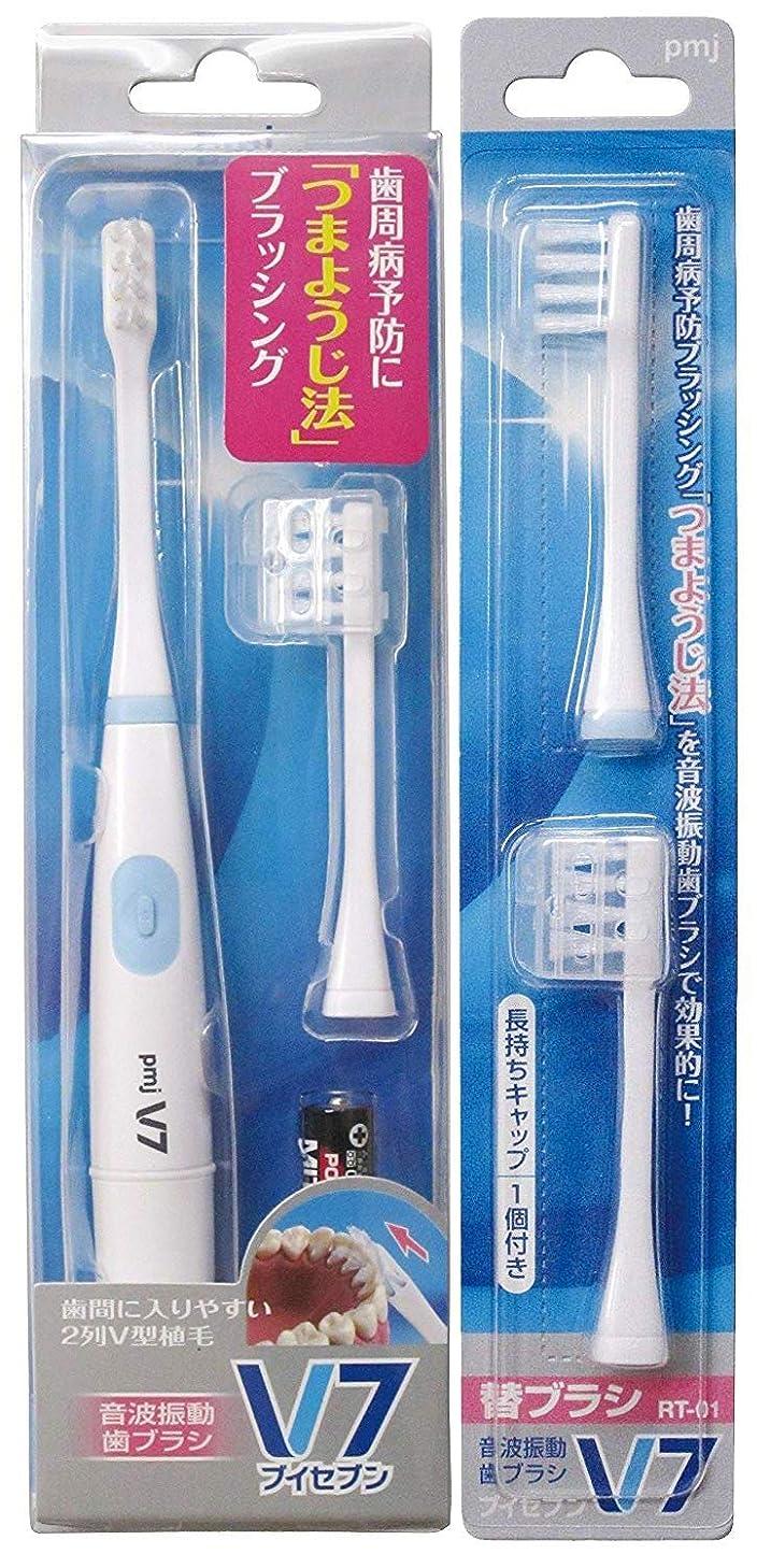 病的不信破壊的つまようじ法 音波振動歯ブラシ V-7 本体 + 専用替ブラシセット × 1個