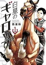 表紙: 白星のギャロップ(1) (裏少年サンデーコミックス) | 西連助