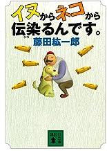 表紙: イヌからネコから伝染るんです。 (講談社文庫) | 藤田紘一郎