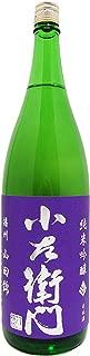小左衛門(こざえもん)純米吟醸 播州 山田錦 720ml