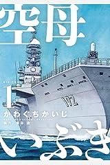 空母いぶき(1) (ビッグコミックス) Kindle版