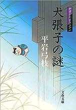 表紙: 御宿かわせみ21 犬張子の謎 (文春文庫) | 平岩 弓枝