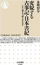 表紙: 変貌する古事記・日本書紀 ──いかに読まれ、語られたのか (ちくま新書) | 及川智早