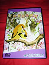Chinese Classic Cartoon: Shy Little Oriole / Who sounds Maowu / The rat's daughter's wedding / Blind girl and the Fox
