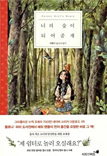 Forest Girls Diary Forest Aeppol Coloring Painting